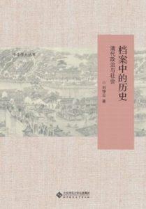 《档案中的历史:清代政治与社会》刘铮云-epub+azw3