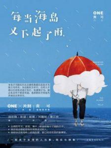《每当海岛又下起了雨》黄可-epub+mobi+azw3
