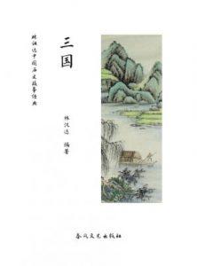 《林汉达中国历史故事经典:三国》林汉达-epub+mobi
