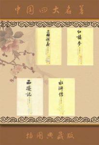 《中国四大名著(人文社插图典藏版)》-epub+mobi+azw3