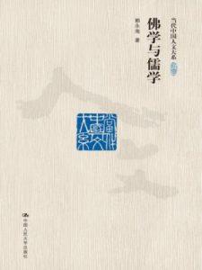 《佛学与儒学(当代中国人文大系)》赖永海-epub+mobi+azw3