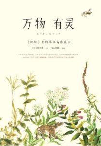 《万物有灵:<诗经>里的草木鸟兽鱼虫》[日]细井徇-epub+mobi+azw3