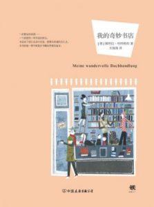《我的奇妙书店》[德]佩特拉·哈特利布-epub+mobi+azw3