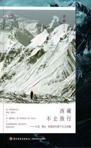 《西藏,不止旅行》周硚-epub+mobi+azw3