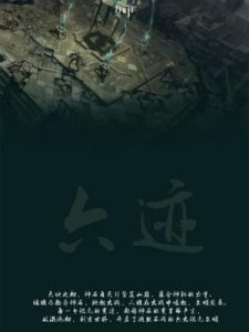 《六迹系列(套装共5部)》-epub+mobi
