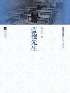 《蓝袍先生》陈忠实-epub+mobi+azw3