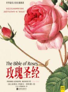 《玫瑰圣经》[法]皮埃尔-约瑟夫·雷杜德-epub+mobi+azw3