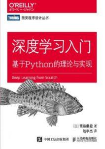 《深度学习入门:基于Python的理论与实现》[日]斋藤康毅-epub+mobi+azw3