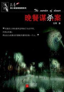 《晚餐谋杀案》范青-epub+mobi+azw3