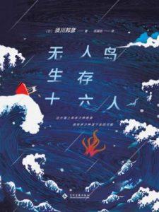 《无人岛生存十六人》[日]须川邦彦-epub+mobi+azw3
