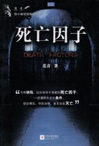《死亡因子》范青-epub+mobi+azw3