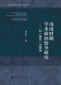 《戊戌时期学术政治纷争研究》贾小叶-epub+mobi+azw3