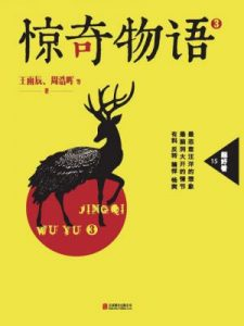 《惊奇物语3》王雨辰 等-epub+mobi+azw3