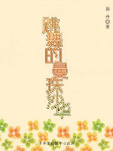 《跳舞的曼珠沙华》郭丹-epub+mobi+azw3