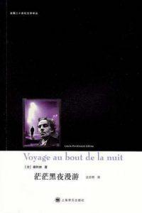 《茫茫黑夜漫游》[法]路易·费迪南·塞利纳-epub+mobi