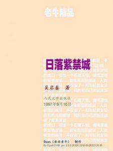 《日落紫禁城(精制)》吴启泰-epub+mobi