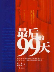 《最后的99天》张策&周燕妮 -epub+mobi+azw3