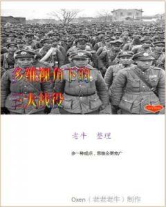 《多维视角下的三大战役(精制)》佚名(作者)老牛(整理)-epub