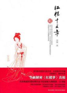 《红楼十五章(精制精排)》李劼-epub+mobi