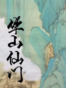 《华山仙门》秣陵别雪-epub+mobi