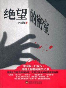 《绝望的密室》尹剑翔-epub+mobi+azw3