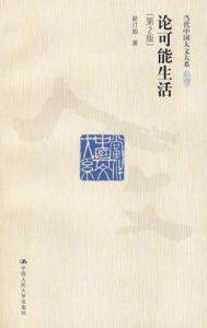 《论可能生活》赵汀阳-epub+mobi