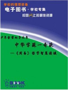 《<周易>哲学智慧漫谈(精制)》王新春-epub+mobi