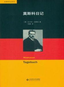 《莫斯科日记》[德]瓦尔特·本雅明-epub+mobi