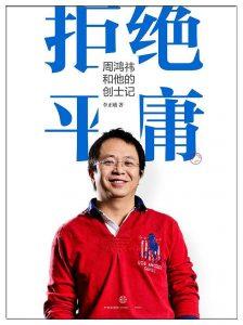 《拒绝平庸:周鸿祎和他的创士记》李正曦-epub+mobi+pdf