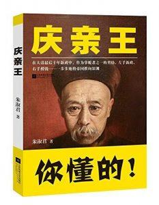 《庆亲王》朱淑君-pdf