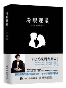 《冷眼观爱(2册)》冷爱-pdf