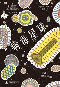 《病毒星球 》[美]卡尔·齐默-epub+mobi+azw3