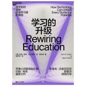 《学习的升级 》(美)约翰•库奇-epub+mobi+azw3