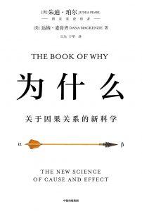 《为什么:关于因果关系的新科学》[美]朱迪亚·珀尔(Judea Pearl) -epub+mobi