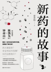 《新药的故事 》梁贵柏-epub+mobi