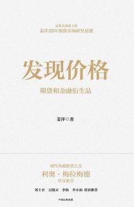 《发现价格:期货和金融衍生品》姜洋-epub+mobi