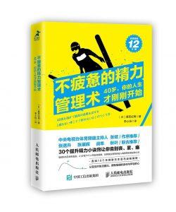 《不疲惫的精力管理术:40岁,你的人生才刚刚开始》葛西纪明-epub+mobi