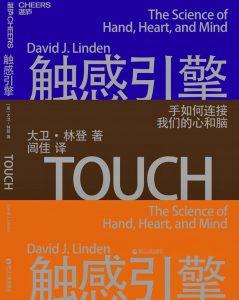 《触感引擎:手如何连接我们的心和脑》[美] 大卫·林登-epub+mobi+azw3
