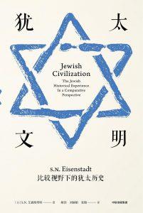 《犹太文明 比较视野下的犹太历史》[美]S.N.艾森斯塔特(S. N. Eisenstadt)-epub+mobi