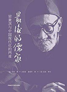 《最后的儒家》梁漱溟-epub+mobi+azw3