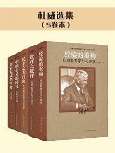 《杜威选集(5卷本)》陈亚军-epub+mobi+azw3