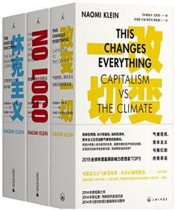 《重新认识资本主义三部曲》娜奥米・克莱恩-epub+mobi+azw3