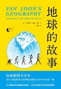 《地球的故事(果麦经典)》亨德里克・威廉・房龙-epub+mobi+azw3