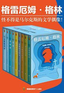 《格雷厄姆·格林作品集(套装共9册)》-epub+mobi+azw3