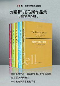 《刘易斯·托马斯作品(共5册)》-epub+mobi+azw3