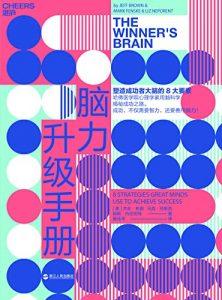 《脑力升级手册 》-epub+mobi+azw3
