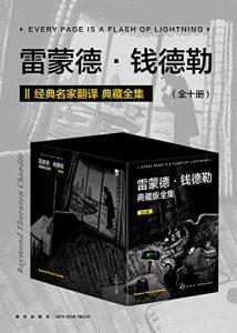 《雷蒙德·钱德勒典藏版全集(全十册)》钱德勒-epub+mobi+azw3