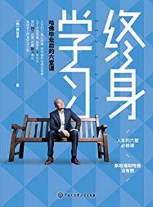 《终身学习》黄征宇-epub+mobi+azw3