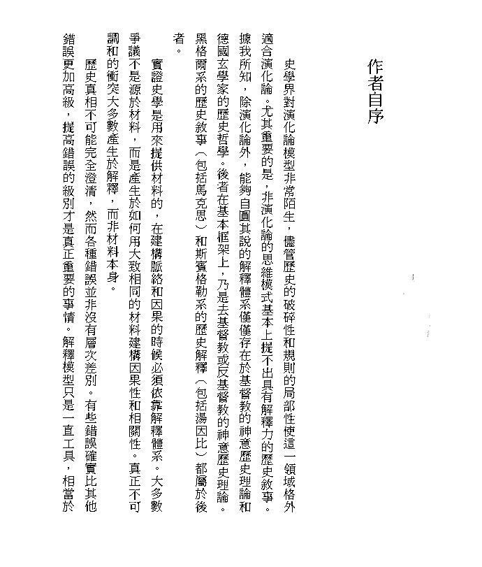 《中国近代史的堕落(竖版)》刘仲敬-pdf