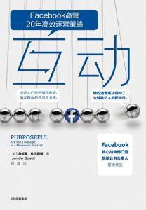 《互动: Facebook高管20年高效运营策略 》 [美] 詹妮弗·杜尔斯基 -epub+mobi